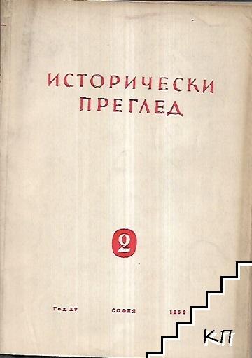 Исторически преглед. Бр. 2 / 1959