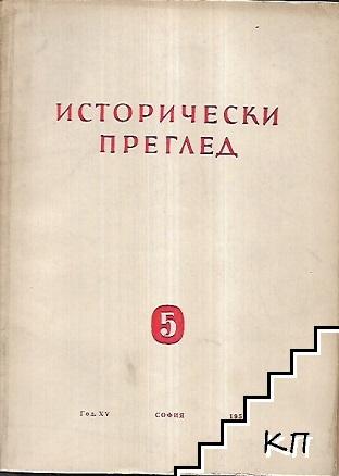 Исторически преглед. Бр. 5 / 1959