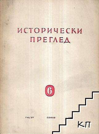 Исторически преглед. Бр. 6 / 1959