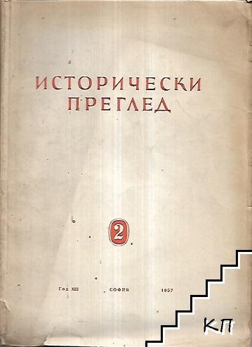 Исторически преглед. Бр. 2 / 1957