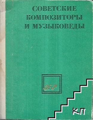 Советские композиторы и музыковеды. Справочник в трех томах. Том 2: К-Р