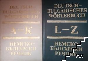 Deutsch-bulgarisches worterbuch. Том 1- 2