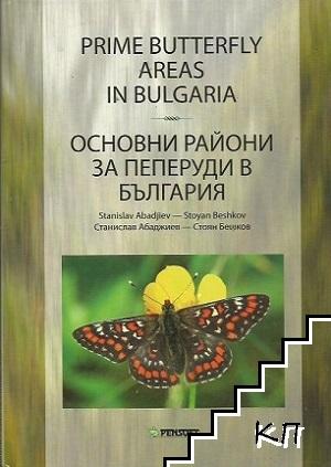Prime Butterfly Areas in Bulgaria / Основни райони за пеперуди в България