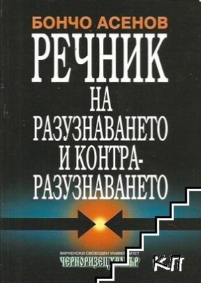 Речник на разузнаването и контраразузнаването