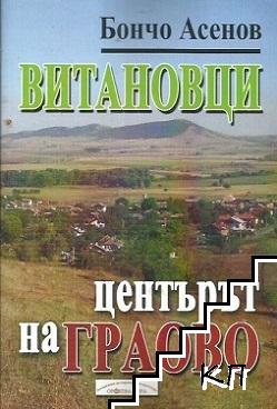 Витановци - център на Граово