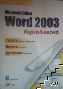 Microsoft Office Word 2003 бързо и лесно