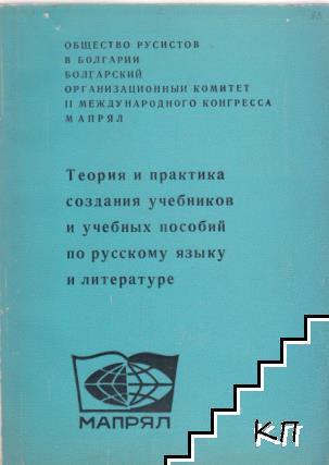 Теория и практика создания учебников и учебникы пособий по русскому языку и литературе
