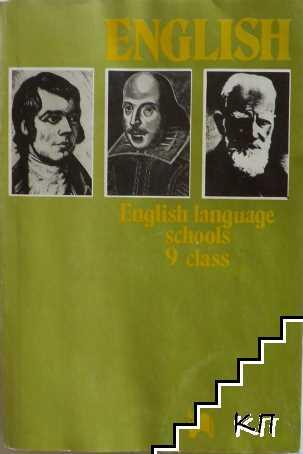 English. English Language Schools for the 9. class
