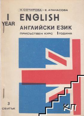 Присъствен курс по английски език. Година 1: Свитък 3