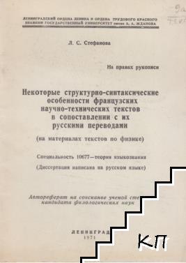 Некоторые струкурно-синтактические особенности французких научно-технических текстов в сопоставлении с их русскими переводами