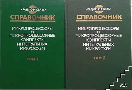 Микропроцессоры и микропроцессорные комплекты интегральных микросхем. Том 1-2