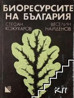 Биоресурсите на България