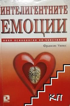 Интелигентните емоции