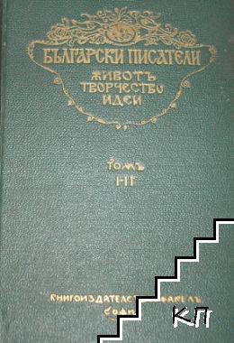 Български писатели - животъ, творчество, идеи. Томъ 1-2