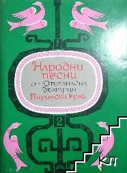 Народни песни от Югозападна България: Пирински край. Том 2