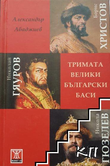 Тримата велики български баси