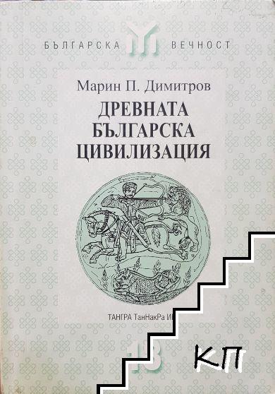 Древната българска цивилизация