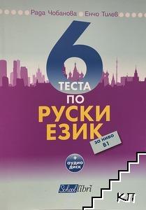 6 теста по руски език - ниво B1 + CD