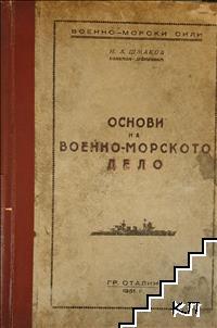Основи на военноморското дело