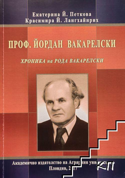 Проф. Йордан Вакарелски. Хроника на рода Вакарелски