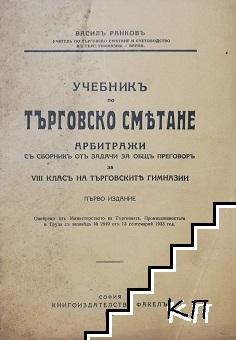 Учебник по търговско смятане