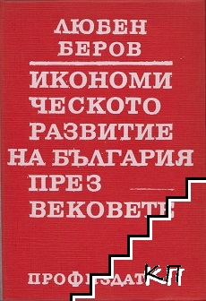 Икономическото развитие на България през вековете