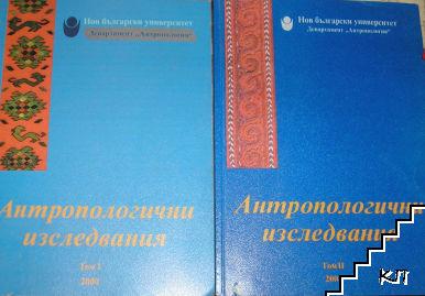 Антропологични изследвания. Том 1-2
