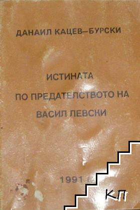 Истината по предаването на Дяконъ Игнатий Василъ Левски