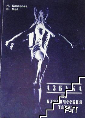 Азбука на класическия танц