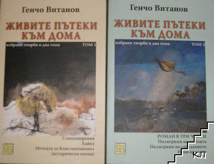 Живите пътеки към дома: Избрани творби в два тома. Том 1-2