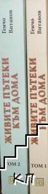 Живите пътеки към дома: Избрани творби в два тома. Том 1-2 (Допълнителна снимка 2)