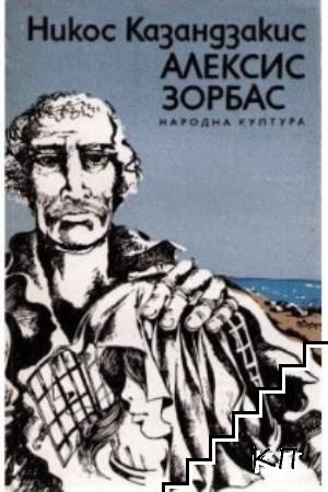 Алексис Зорбас