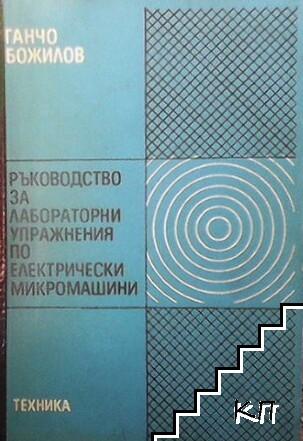 Ръководство за лабораторни упражнения по електрически микромашини