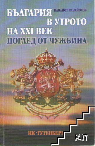 България в утрото на XXI век
