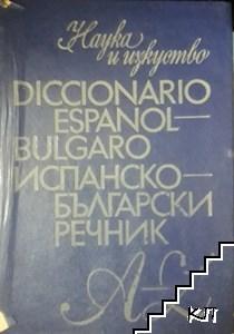 Diccionario español-bulgaro