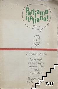 Parliamo Italiano! Parte 1 / Наръчник по разговорен италиански език. Част 1