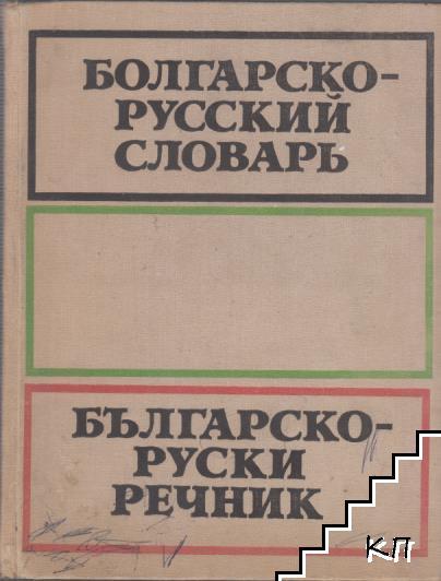 Болгарско-руский словарь / Българско-руски речник