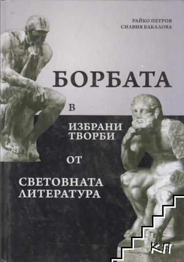 Борбата в избрани творби от световната литература