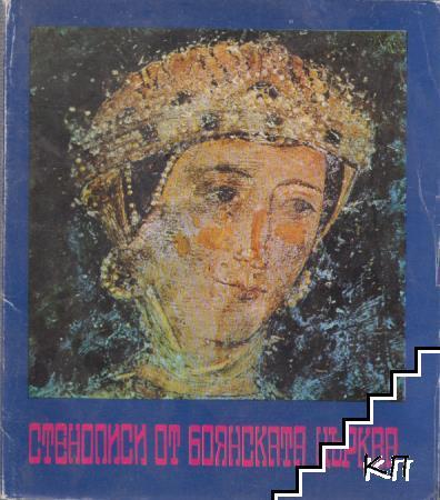 Стенописи от Боянската църква