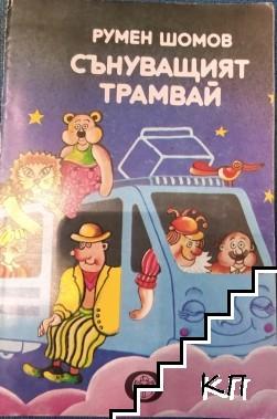 Сънуващият трамвай