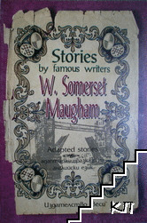 Stories by famous writers: W. Somerset Maugham
