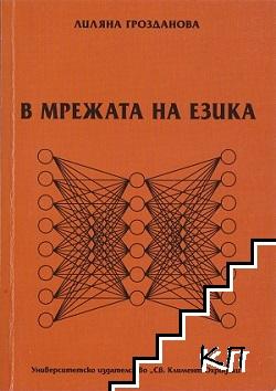 В мрежата на езика