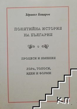 Понятийна история на България