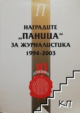 "Наградите ""Паница"" за журналистика 1994-2003"