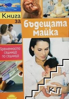 Книга за бъдещата майка