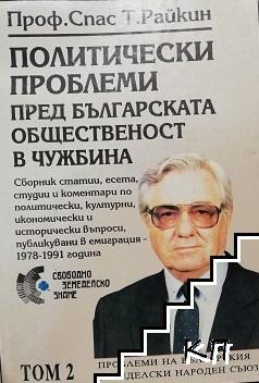 Политически проблеми пред българската общественост в чужбина. Том 2-3