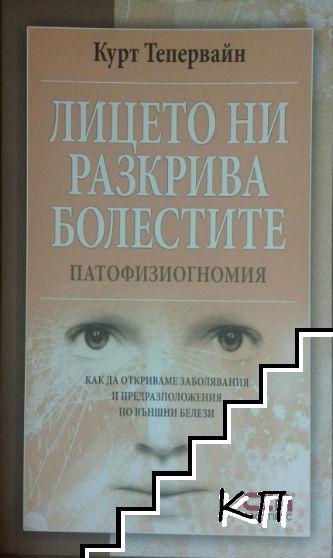 Лицето ни разкрива болестите