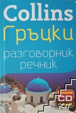 Гръцки разговорник с речник