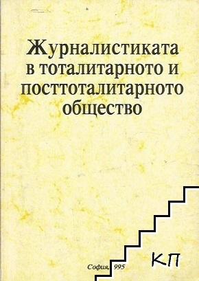 Журналистиката в тоталитарното и посттоталитарното общество