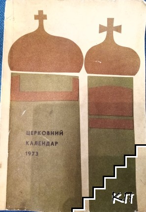 Церковний календар 1973